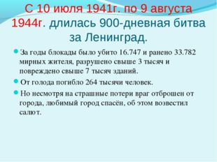 С 10 июля 1941г. по 9 августа 1944г. длилась 900-дневная битва за Ленинград.