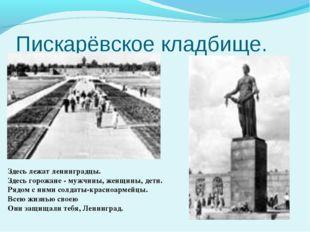 Пискарёвское кладбище. Здесь лежат ленинградцы. Здесь горожане - мужчины, жен