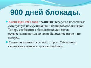 900 дней блокады. 8 сентября 1941 года противник перерезал последнюю сухопутн