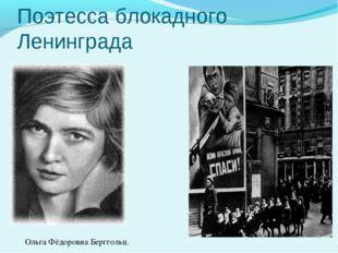 Поэтесса блокадного Ленинграда Ольга Фёдоровна Берггольц.