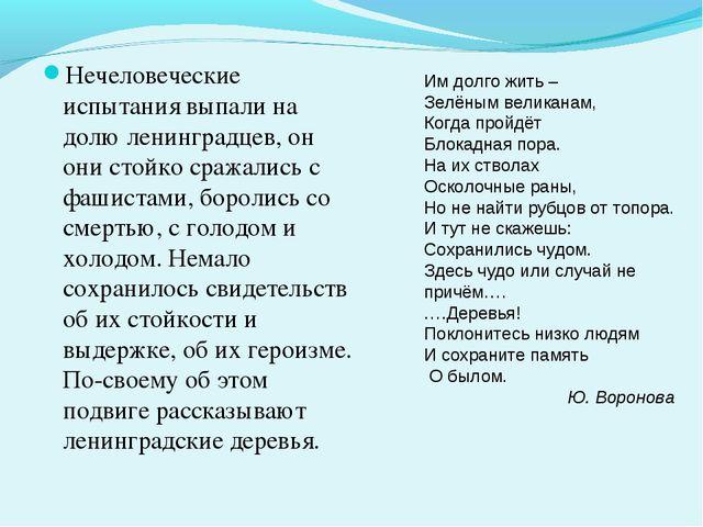 Нечеловеческие испытания выпали на долю ленинградцев, он они стойко сражались...