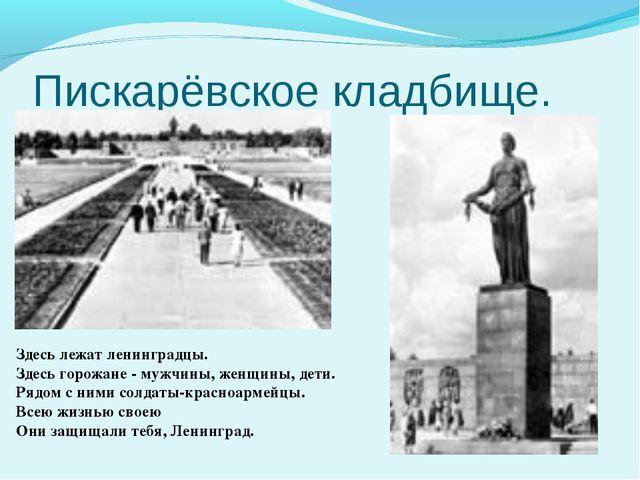 Пискарёвское кладбище. Здесь лежат ленинградцы. Здесь горожане - мужчины, жен...