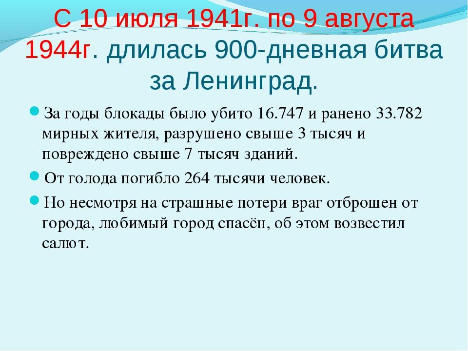 С 10 июля 1941г. по 9 августа 1944г. длилась 900-дневная битва за Ленинград....