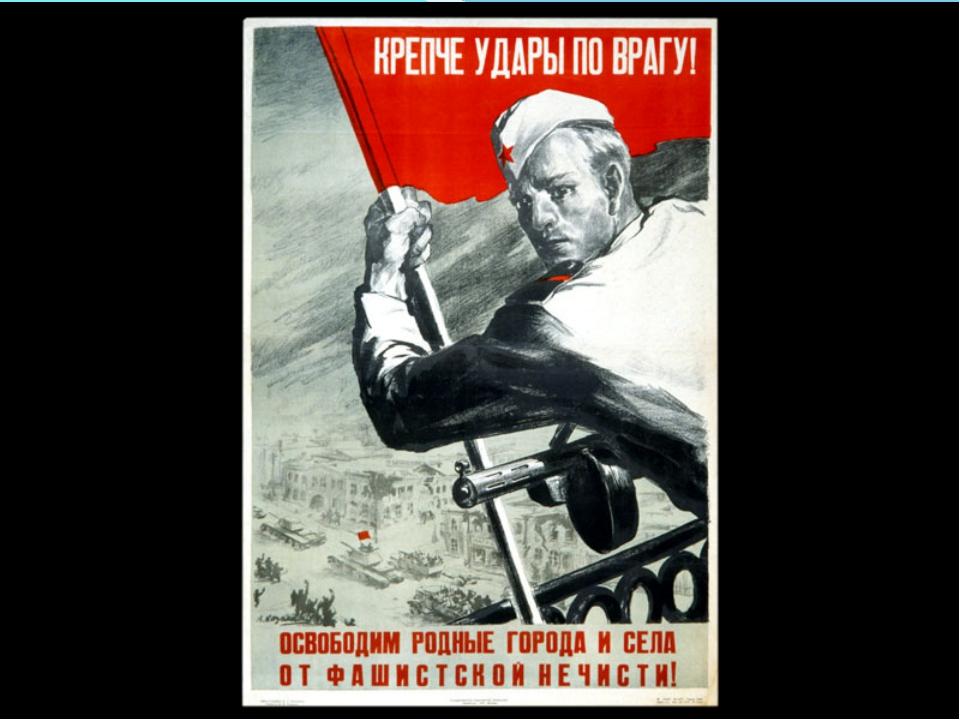 Воззвание к Ленинградцам. Товарищи! Враг жесток и неумолим, его злодеяниям не...