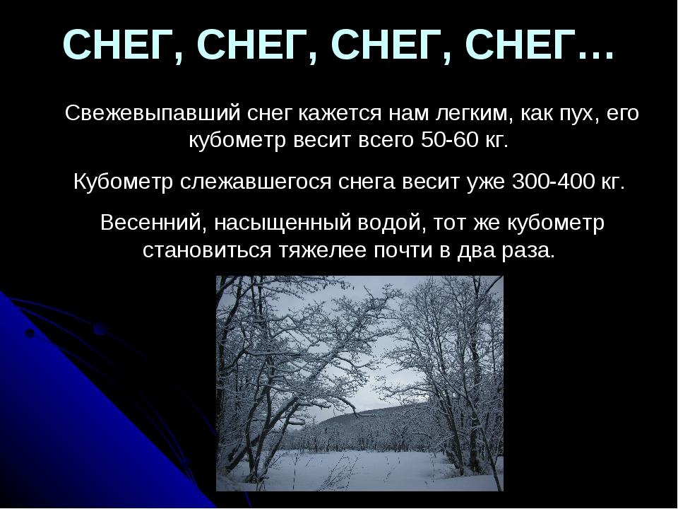 СНЕГ, СНЕГ, СНЕГ, СНЕГ… Свежевыпавший снег кажется нам легким, как пух, его к...