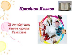 Праздник Языков 22 сентября-день языков народов Казахстана