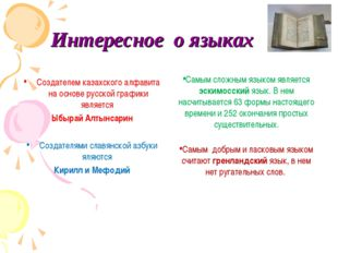 Интересное о языках Создателем казахского алфавита на основе русской графики