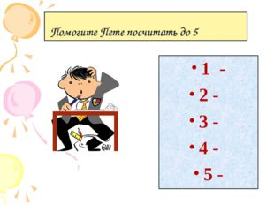 Помогите Пете посчитать до 5 1 - 2 - 3 - 4 - 5 -