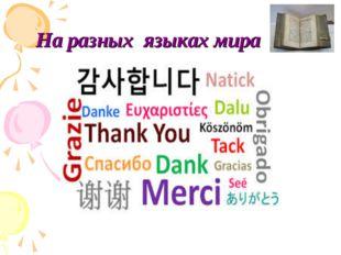 На разных языках мира