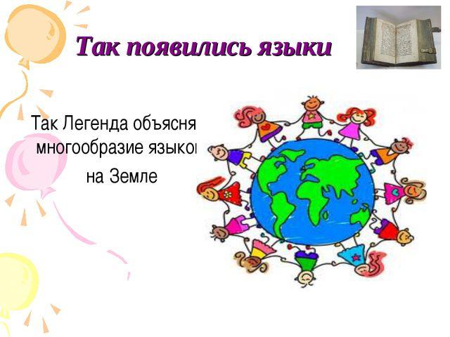 Так появились языки Так Легенда объясняет многообразие языков на Земле