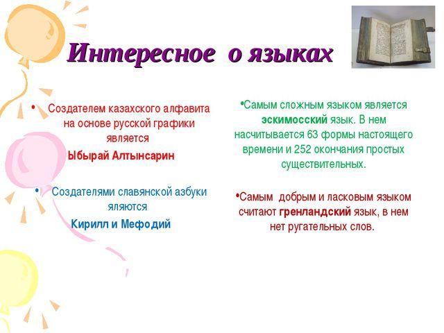 Интересное о языках Создателем казахского алфавита на основе русской графики...