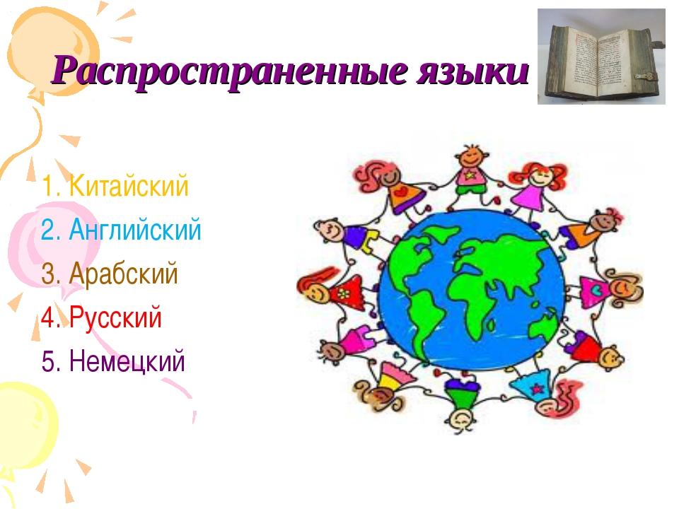 Распространенные языки 1. Китайский 2. Английский 3. Арабский 4. Русский 5....