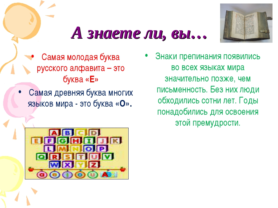 А знаете ли, вы… Самая молодая буква русского алфавита – это буква «Е» Самая...