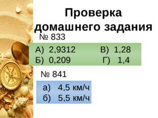 Проверка домашнего задания А) 2,9312 В) 1,28 Б) 0,209 Г) 1,4 № 833 № 841 а) 4