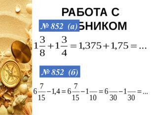 РАБОТА С УЧЕБНИКОМ № 852 (а) № 852 (б)