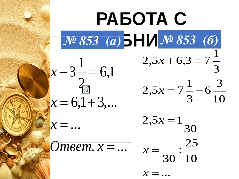 РАБОТА С УЧЕБНИКОМ № 853 (а) № 853 (б)
