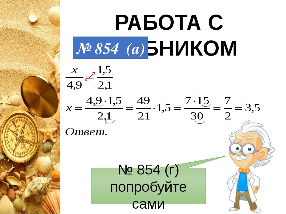 РАБОТА С УЧЕБНИКОМ № 854 (а) № 854 (г) попробуйте сами
