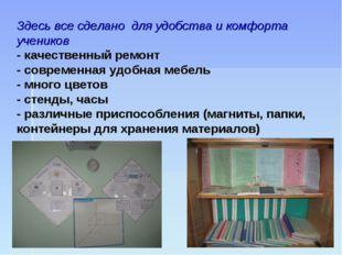 Здесь все сделано для удобства и комфорта учеников - качественный ремонт - со