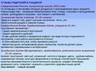 ОТЗЫВЫ РОДИТЕЛЕЙ И УЧАЩИХСЯ Сафаргалиева Разиля, выпускница школы 2013 года: