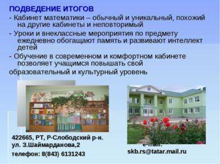 422665, РТ, Р-Слободский р-н. ул. З.Шаймарданова,2 телефон: 8(843) 6131243 ПО