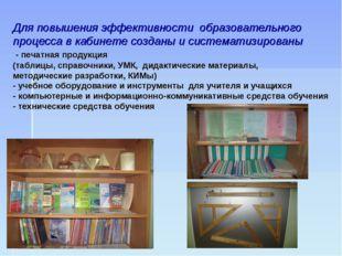 Для повышения эффективности образовательного процесса в кабинете созданы и си