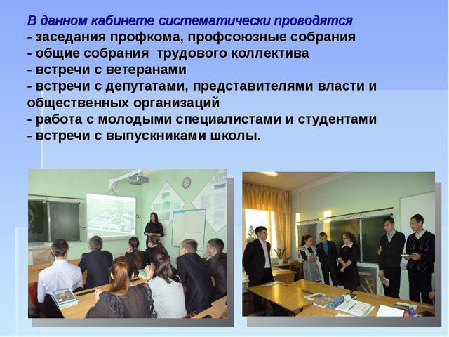 В данном кабинете систематически проводятся - заседания профкома, профсоюзные...