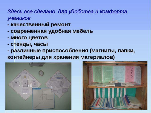 Здесь все сделано для удобства и комфорта учеников - качественный ремонт - со...