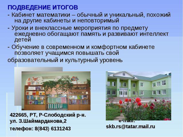 422665, РТ, Р-Слободский р-н. ул. З.Шаймарданова,2 телефон: 8(843) 6131243 ПО...