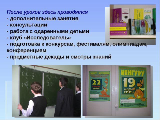 После уроков здесь проводятся - дополнительные занятия - консультации - работ...