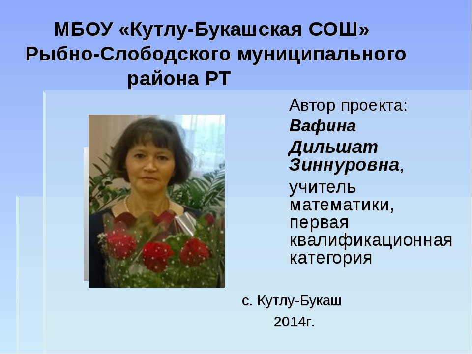 МБОУ «Кутлу-Букашская СОШ» Рыбно-Слободского муниципального района РТ Автор...