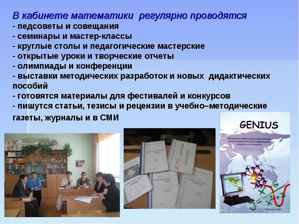 В кабинете математики регулярно проводятся - педсоветы и совещания - семинары...