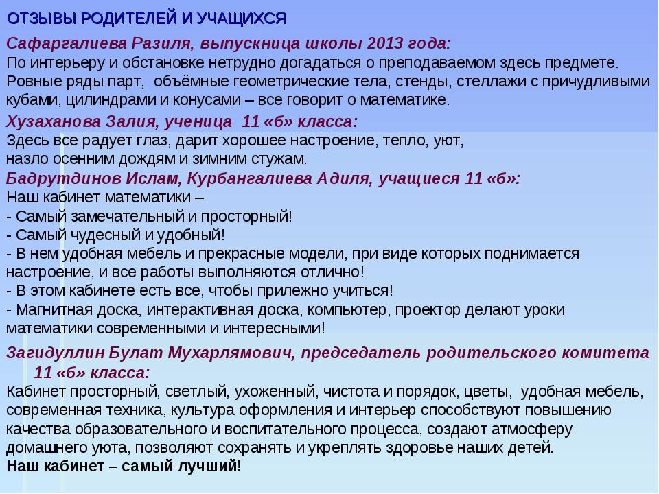 ОТЗЫВЫ РОДИТЕЛЕЙ И УЧАЩИХСЯ Сафаргалиева Разиля, выпускница школы 2013 года:...