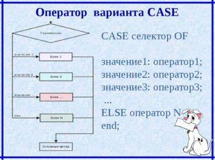 Оператор варианта CASE CASE селектор OF значение1: оператор1; значение2: опер