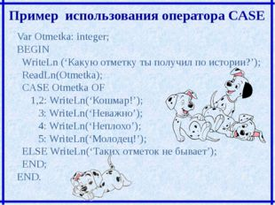 Пример использования оператора CASE Var Otmetka: integer; BEGIN WriteLn ('Как