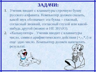 ЗАДАЧИ: Ученик вводит с клавиатуры строчную букву русского алфавита. Компьюте