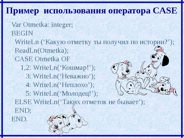 Пример использования оператора CASE Var Otmetka: integer; BEGIN WriteLn ('Как...