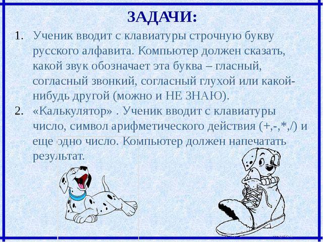 ЗАДАЧИ: Ученик вводит с клавиатуры строчную букву русского алфавита. Компьюте...
