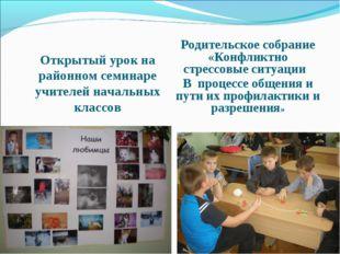 Открытый урок на районном семинаре учителей начальных классов Родительское со