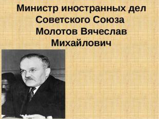 Министр иностранных дел Советского Союза Молотов Вячеслав Михайлович