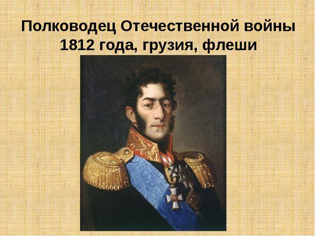 Полководец Отечественной войны 1812 года, грузия, флеши