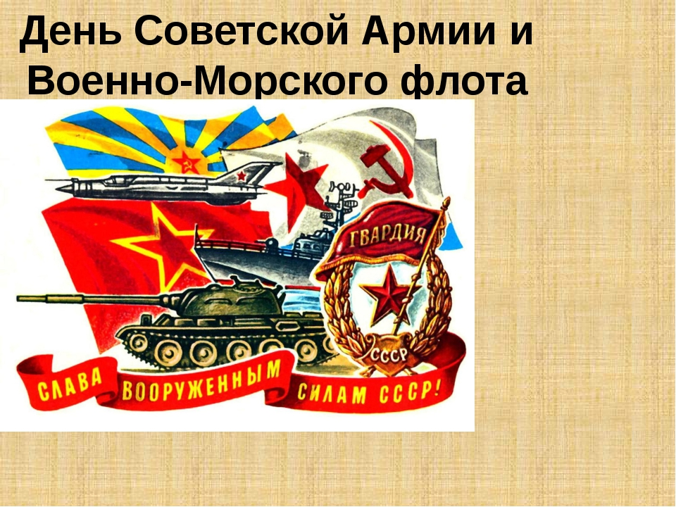 С днем советской армии и военно-морского флота открытка, открытки