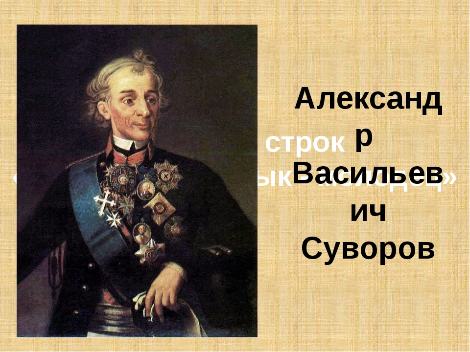 Кто автор строк «Пуля – дура, штык - молодец» Александр Васильевич Суворов