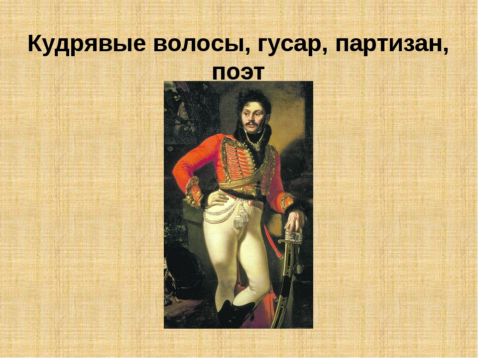 Кудрявые волосы, гусар, партизан, поэт