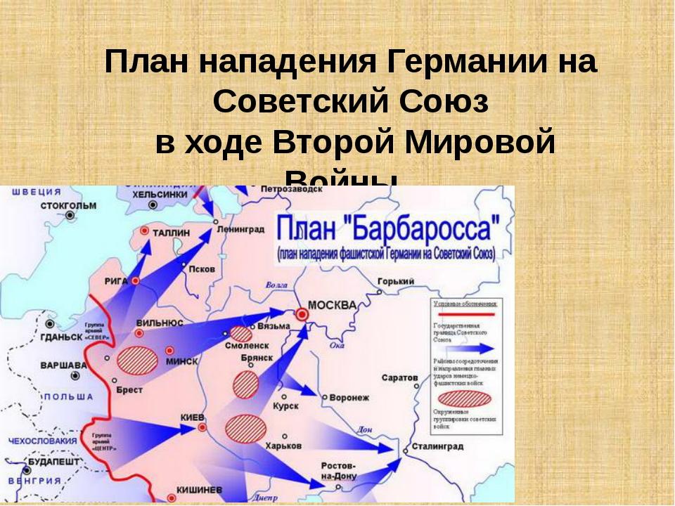 План нападения Германии на Советский Союз в ходе Второй Мировой Войны