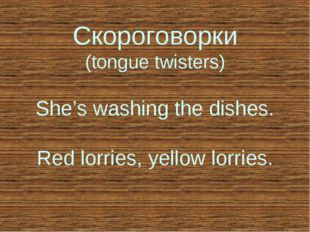 Скороговорки (tongue twisters) She's washing the dishes. Red lorries, yellow