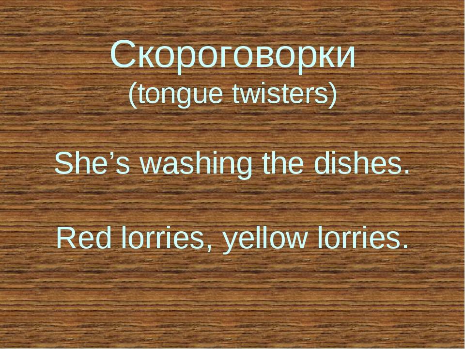 Скороговорки (tongue twisters) She's washing the dishes. Red lorries, yellow...