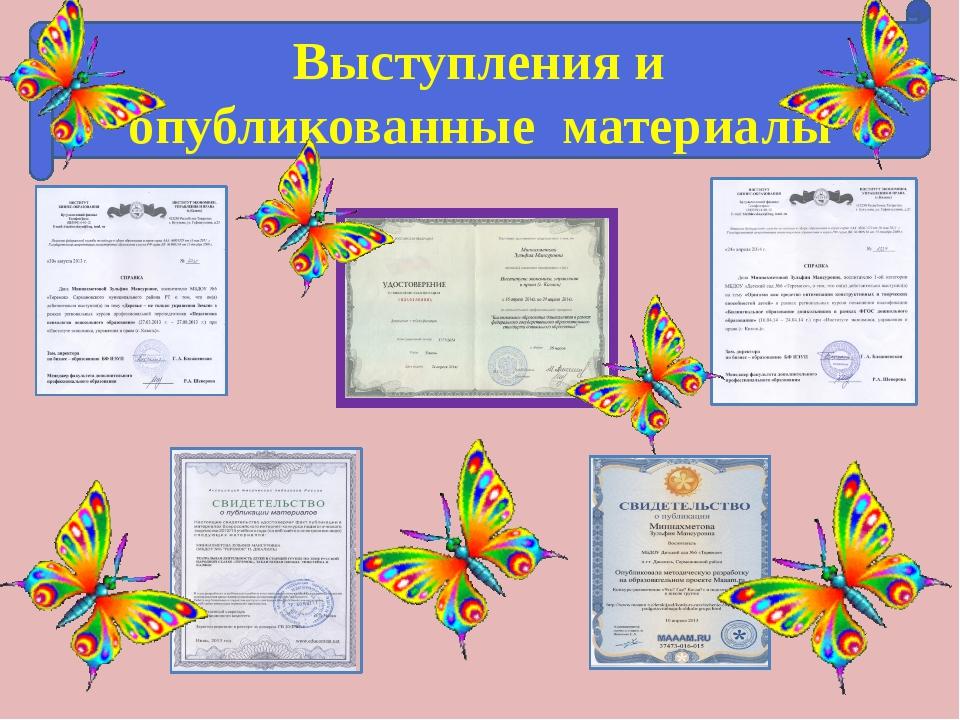 Выступления и опубликованные материалы
