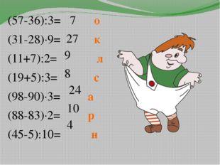 (57-36):3= о (31-28)·9= к (11+7):2= л (19+5):3= с (98-90)·3= а (88-83)·2= р (