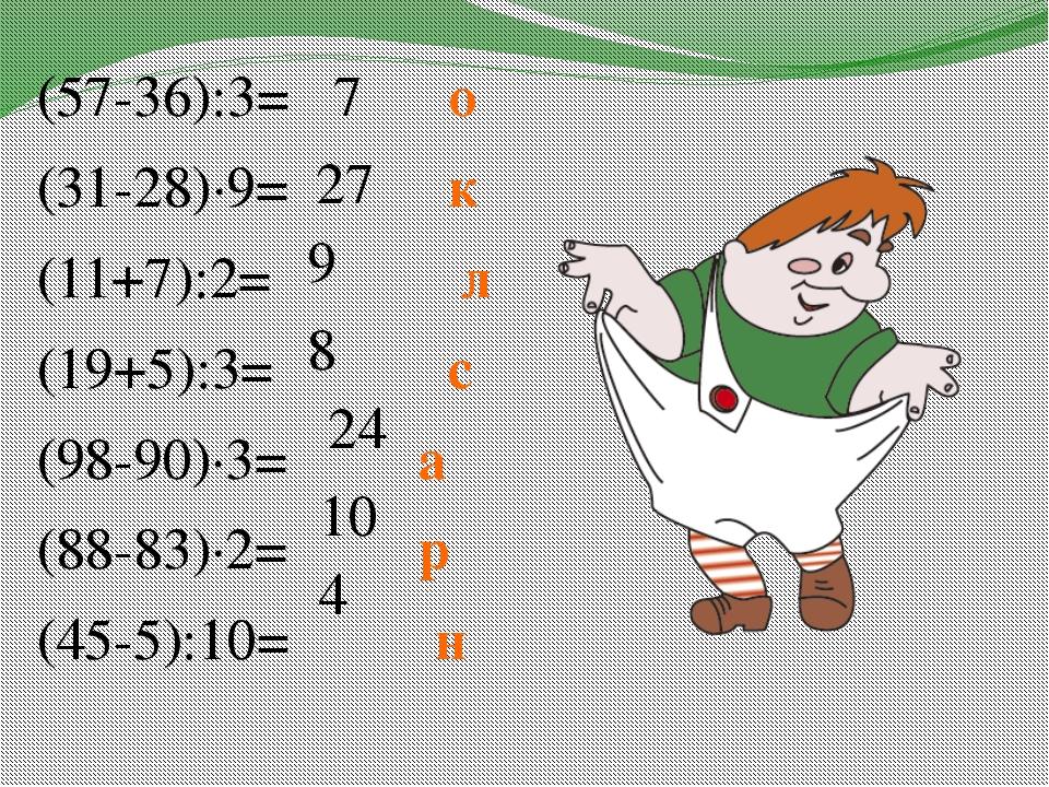 (57-36):3= о (31-28)·9= к (11+7):2= л (19+5):3= с (98-90)·3= а (88-83)·2= р (...