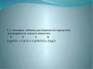 2. С помощью таблицы растворимости определить растворимость каждого вещества